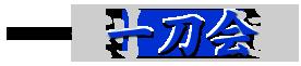 埼玉県所沢市の剣道教室一刀会。幼児から大人まで所沢市立中央小学校体育館で土日17時から19時半までお稽古をしています。一刀会【所沢市の剣道教室】