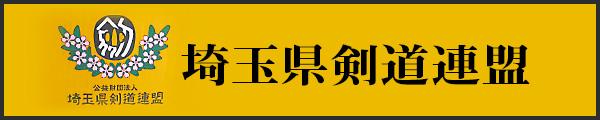 埼玉県剣道連盟
