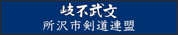 所沢市剣道連盟事