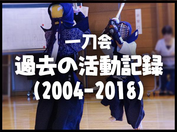 活動記録(2004-2018)